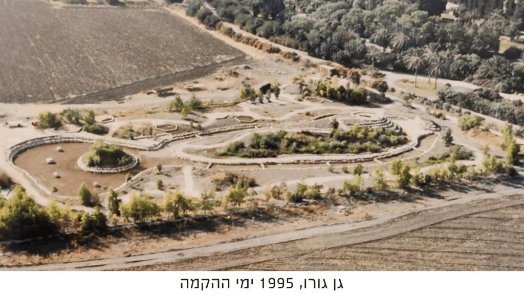 גן גורו בימיו הראשונים 1995